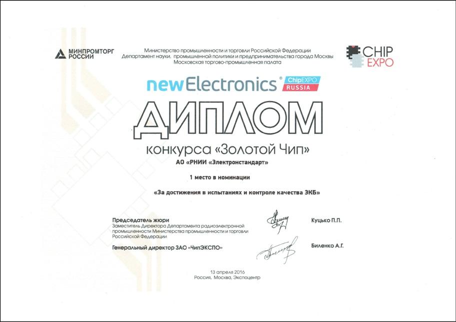Сертификация экб-2016 сертификат гост р двери